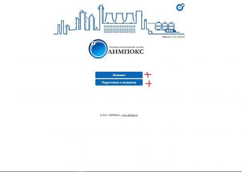 Олимпикс программа по электробезопасности лекции допуск по электробезопасности