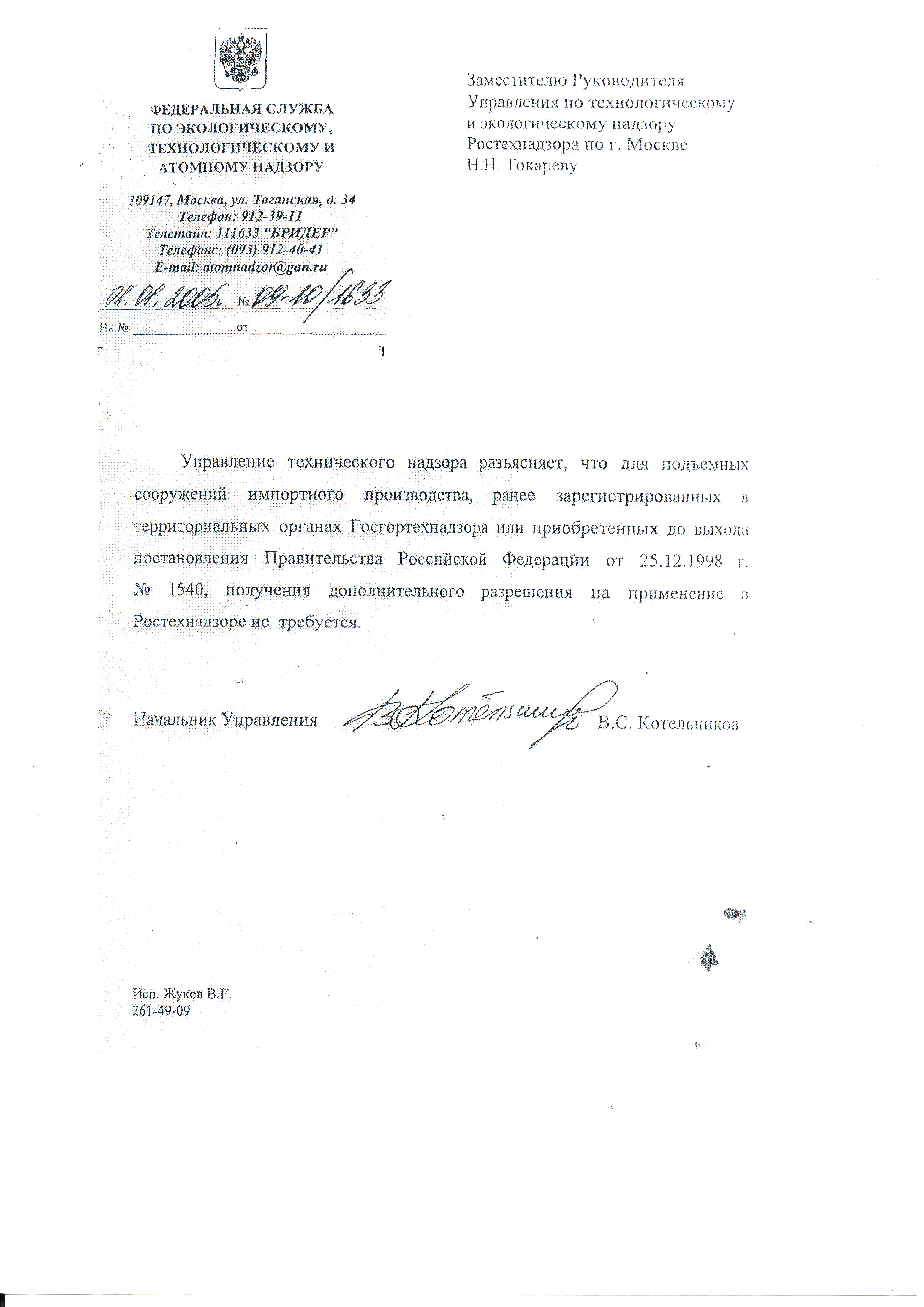 письмо образец о продлении сроков выполнения работ