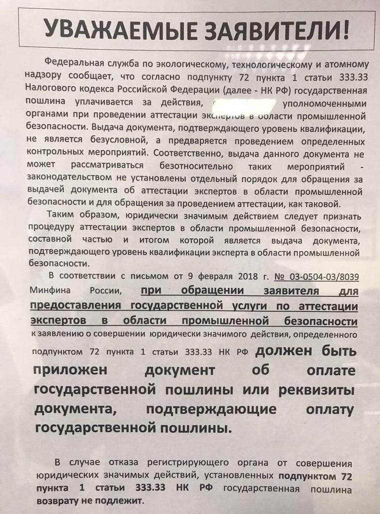 Градостроительный кодекс требования к аттестации эксперта здания
